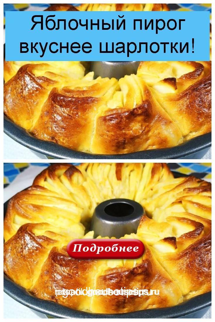 Яблочный пирог вкуснее шарлотки 4
