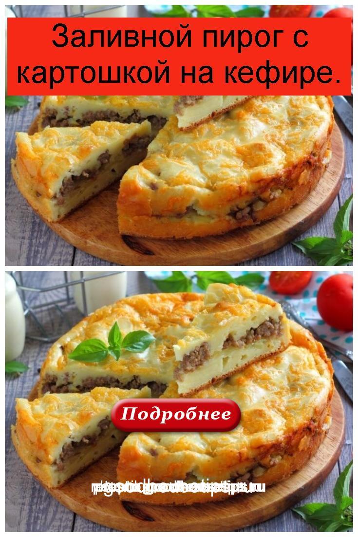 Заливной пирог с картошкой на кефире 4