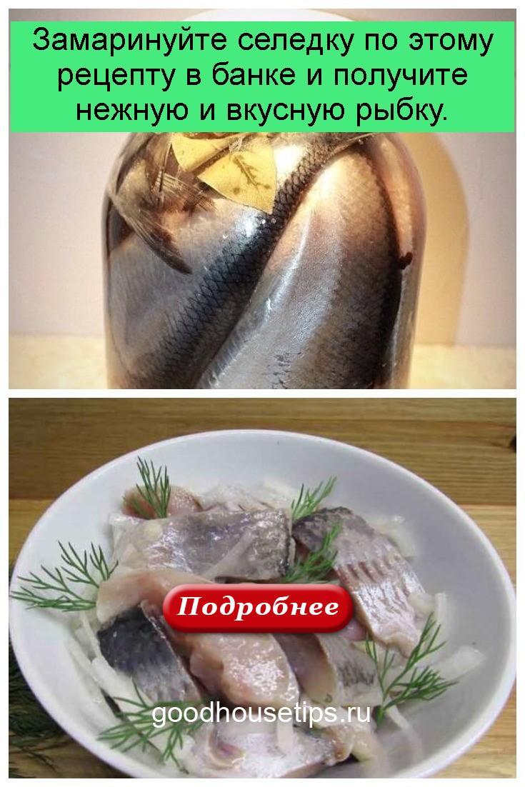 Замаринуйте селедку по этому рецепту в банке и получите нежную и вкусную рыбку 4