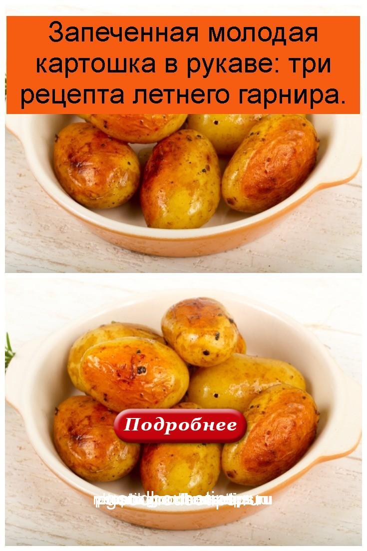 Запеченная молодая картошка в рукаве: три рецепта летнего гарнира 4
