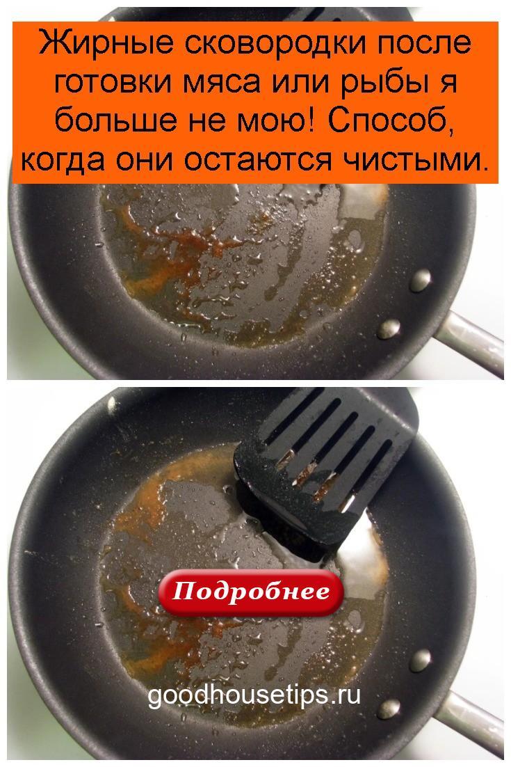 Жирные сковородки после готовки мяса или рыбы я больше не мою! Способ, когда они остаются чистыми 4