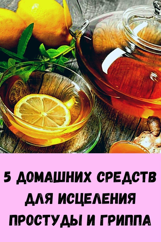 5-domashnih-sredstv-dlya-istseleniya-prostudy-i-grippa-2