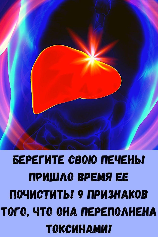 beregite-svoyu-pechen-prishlo-vremya-ee-pochistit-9-priznakov-togo-chto-ona-perepolnena-toksinami-3
