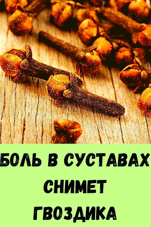 bol-v-sustavah-snimet-gvozdika-2