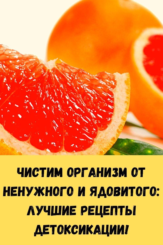 chistim-organizm-ot-nenuzhnogo-i-yadovitogo_-luchshie-retsepty-detoksikatsii