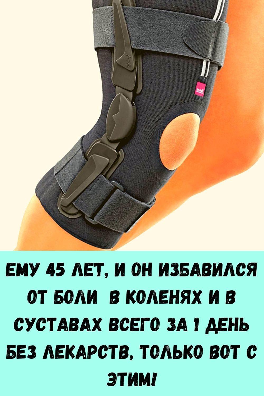 emu-45-let-i-on-izbavilsya-ot-boli-v-kolenyah-i-v-sustavah-vsego-za-1-den-bez-lekarstv-tolko-vot-s-etim-2