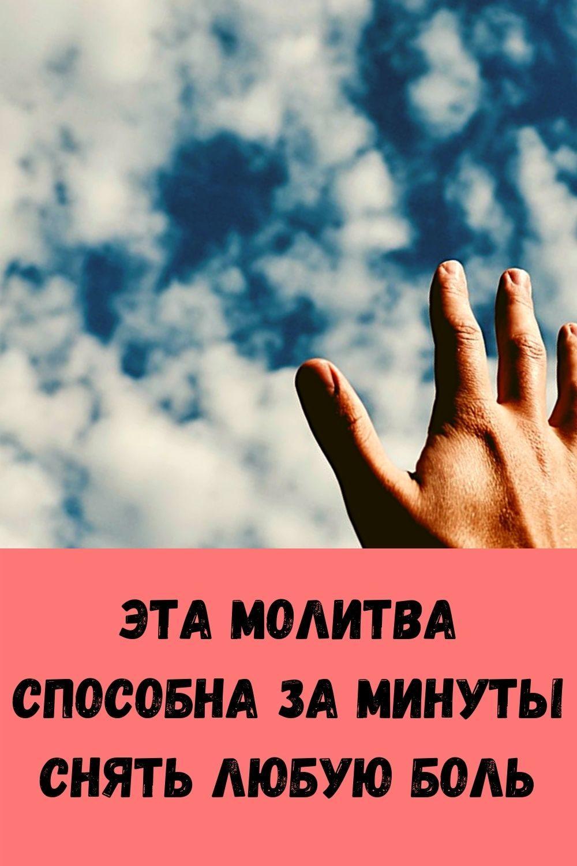 eta-molitva-sposobna-za-minuty-snyat-lyubuyu-bol-2