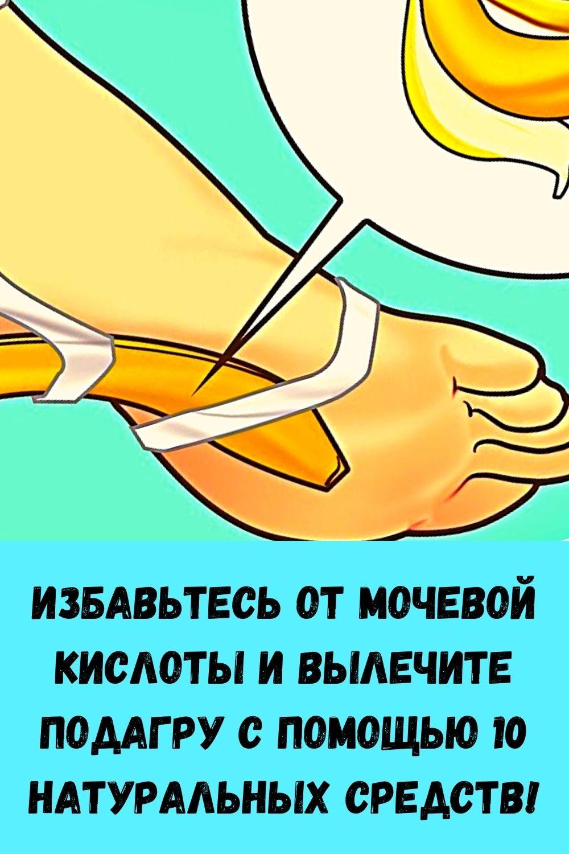 izbavtes-ot-mochevoy-kisloty-i-vylechite-podagru-s-pomoschyu-10-naturalnyh-sredstv-2