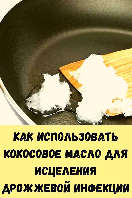 kak-ispolzovat-kokosovoe-maslo-dlya-istseleniya-drozhzhevoy-infektsii-3
