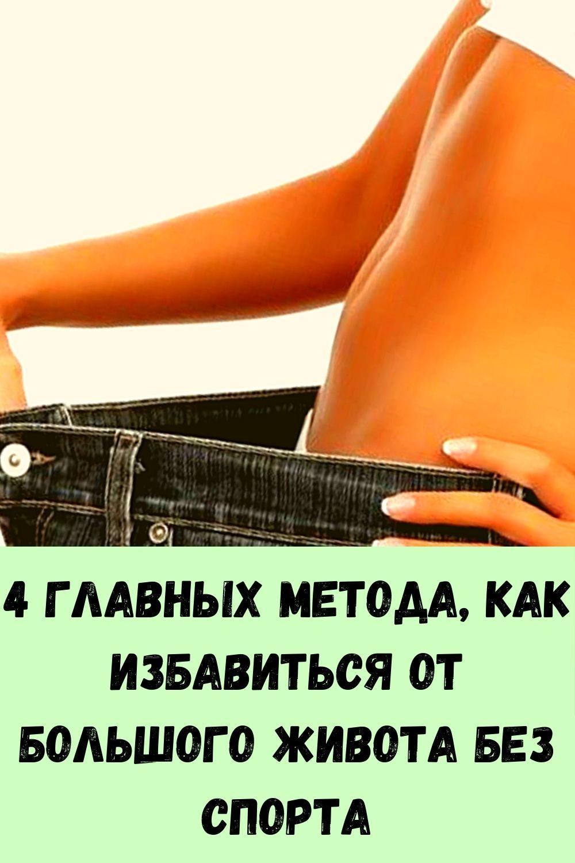 kak-prosto-bystro-i-effektivno-izbavitsya-ot-zhira-v-oblasti-zhivota_-8