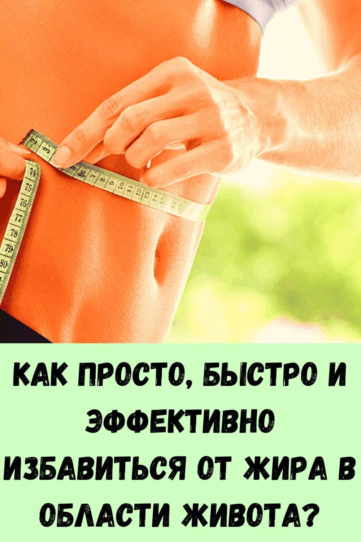 kak-prosto-bystro-i-effektivno-izbavitsya-ot-zhira-v-oblasti-zhivota_