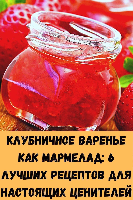 klubnichnoe-varene-kak-marmelad_-6-luchshih-retseptov-dlya-nastoyaschih-tseniteley