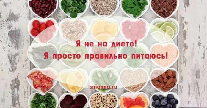 menu-pravilnogo-pitaniya-1