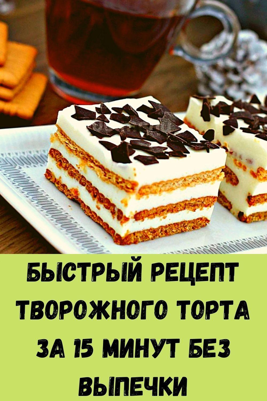 retsept-chizkeyka-bez-vypechki-s-dobavlenim-kivi-1