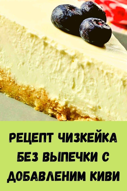 retsept-chizkeyka-bez-vypechki-s-dobavlenim-kivi-2