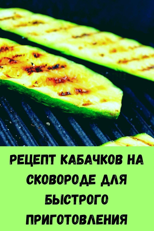 retsept-kabachkov-na-skovorode-dlya-bystrogo-prigotovleniya-2