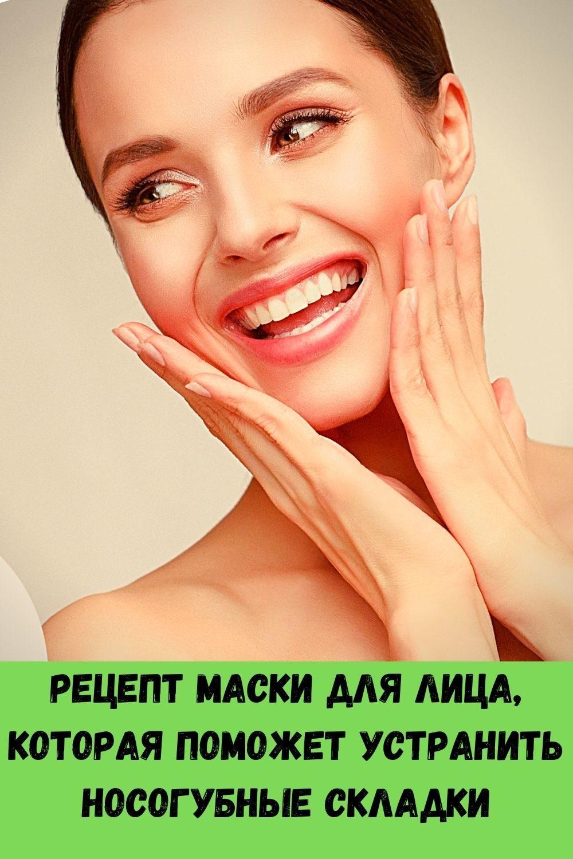 retsept-maski-dlya-litsa-kotoraya-pomozhet-ustranit-nosogubnye-skladki-2