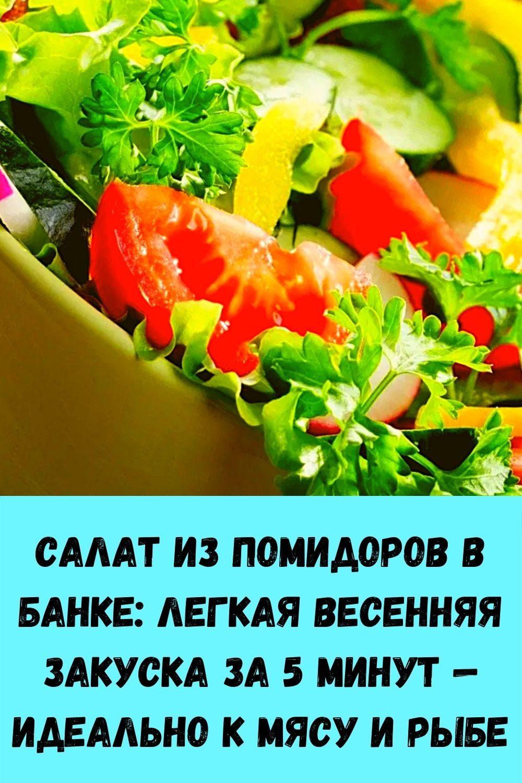 salat-iz-pomidorov-v-banke_-legkaya-vesennyaya-zakuska-za-5-minut-idealno-k-myasu-i-rybe