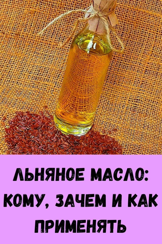 semena-kotorye-ubivayut-rak-uluchshayut-zrenie-i-son-9