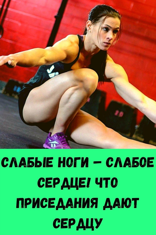 slabye-nogi-slaboe-serdtse-chto-prisedaniya-dayut-serdtsu-2