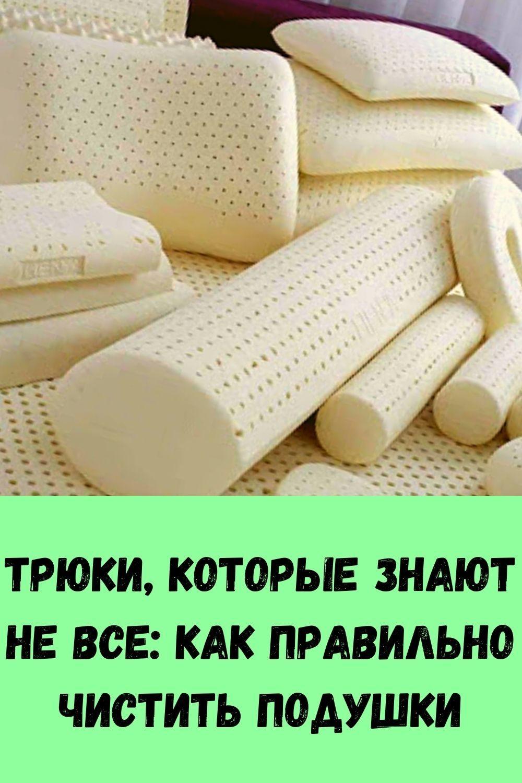 tryuki-kotorye-znayut-ne-vse_-kak-pravilno-chistit-podushki