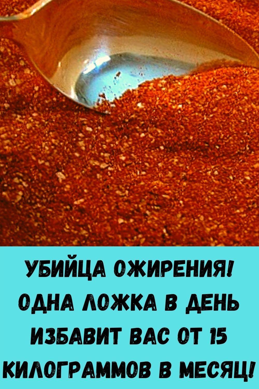 ubiytsa-ozhireniya-odna-lozhka-v-den-izbavit-vas-ot-15-kilogrammov-v-mesyats-2