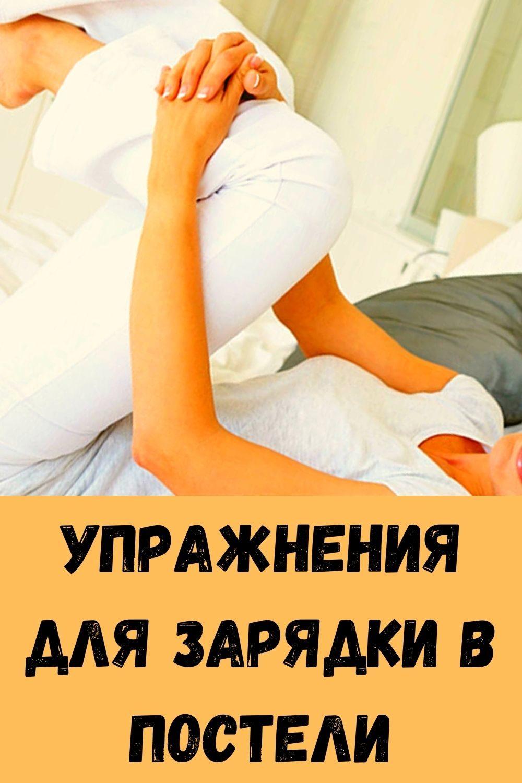 uprazhneniya-dlya-zaryadki-v-posteli-2
