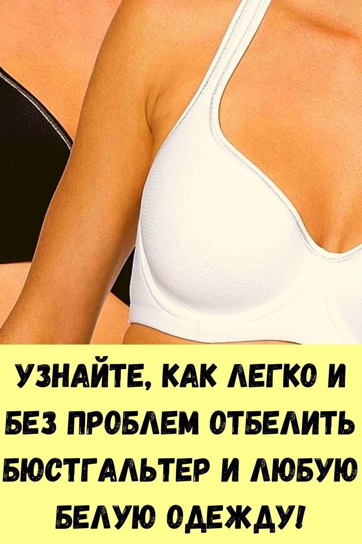 uznayte-kak-legko-i-bez-problem-otbelit-byustgalter-i-lyubuyu-beluyu-odezhdu-2