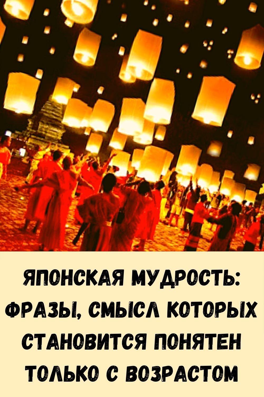 yaponskaya-mudrost_-frazy-smysl-kotoryh-stanovitsya-ponyaten-tolko-s-vozrastom