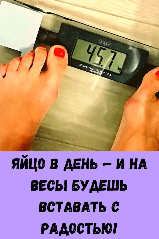 yaytso-v-den-i-na-vesy-budesh-vstavat-s-radostyu-4